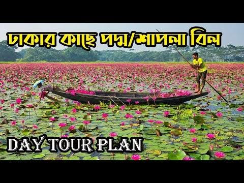 ঢাকার কাছে পদ্ম শাপলা বিল । ১ দিনের ট্যুর প্ল্যান ,  পদ্ম শাপলা রিসোর্ট রুপগঞ্জ , নারায়ণগঞ্জ , ঢাকা । Day tour plan @ Poddo Shapla Resort Rupganj , Narayanganj , Dhaka ।  Paddo Shapla Bill Near Dhaka
