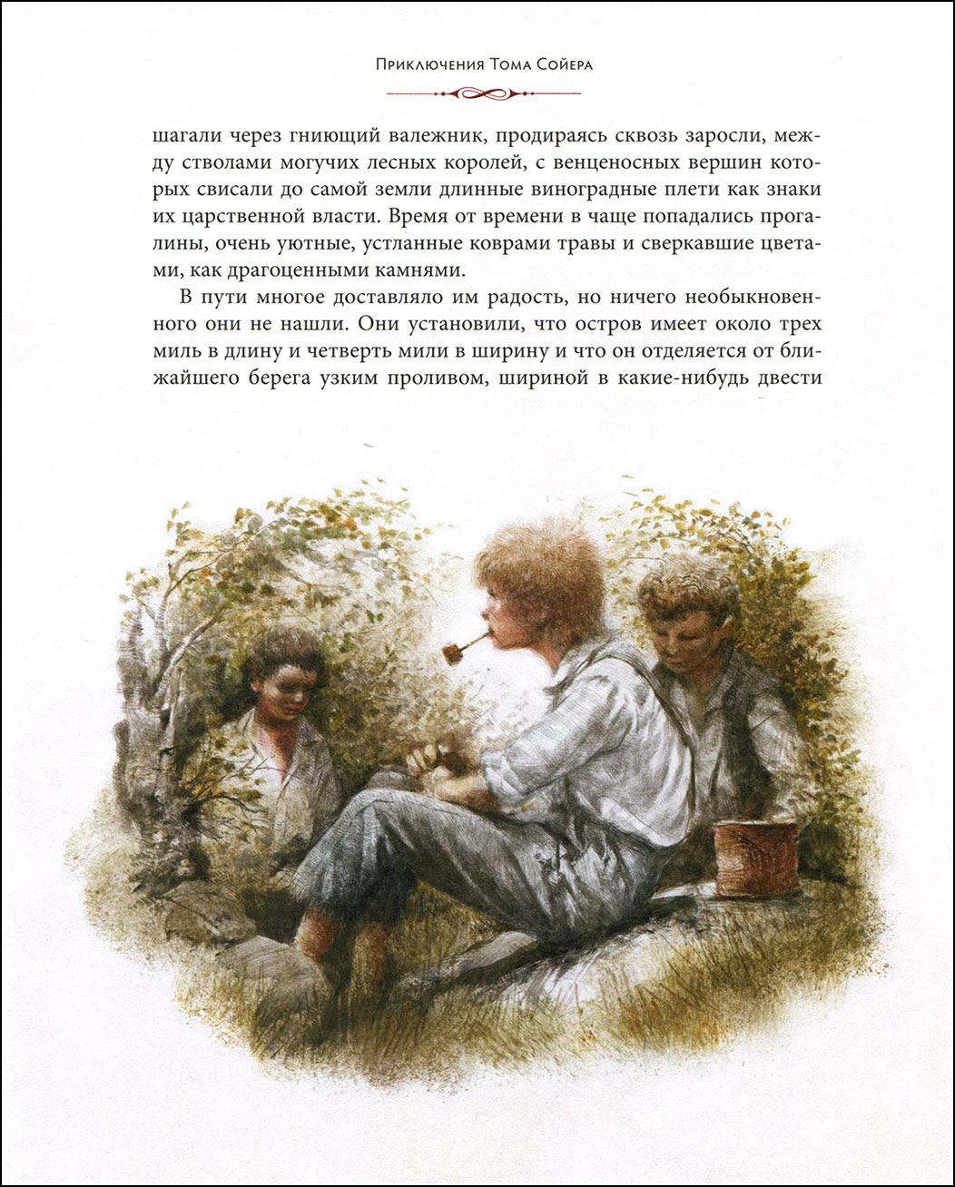The Adventures of Tom Sawyer. Robert Ingpen