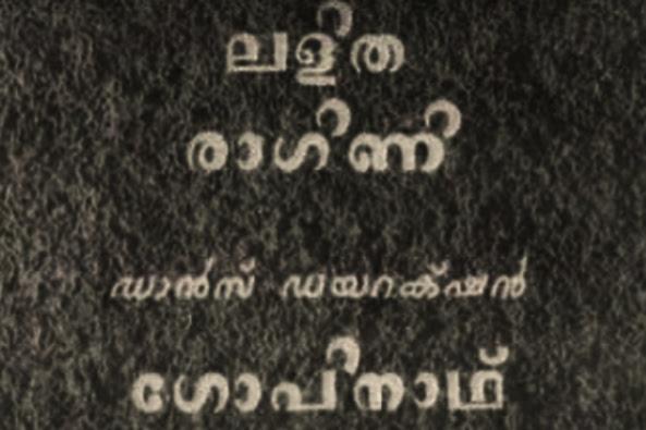 Dance Credits  of Ponkathir (1953)