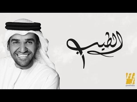 تحميل :  حسين الجسمي - الطيب (حصرياً) | 2017 الكلمات مكتوبة