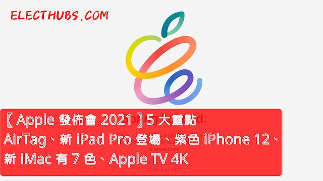 【Apple 發佈會 2021】5 大重點新產品 規格、功能、價錢、開售日期