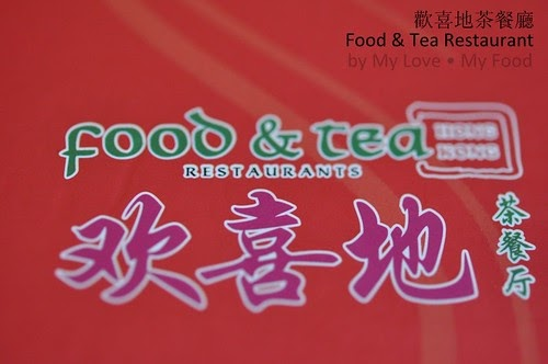 Food & Tea Hong Kong Restaurant 歡喜地茶餐廳