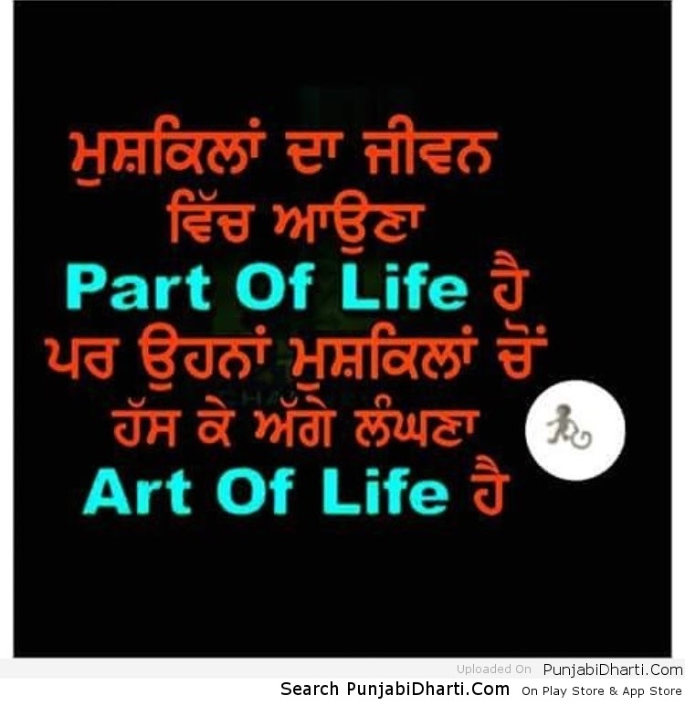 Art Of Life Punjabidharti Com
