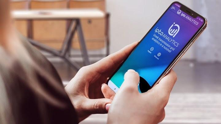ΑΔΜΗΕ: Νέα εφαρμογή για κινητά με πληροφορίες του ηλεκτρικού συστήματος σε πραγματικό χρόνο
