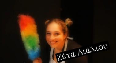 Zeta Lialiou