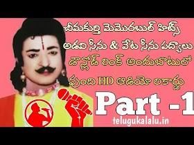 Download Cheemakurti satya harischandra adavi and veta scene Padyalu