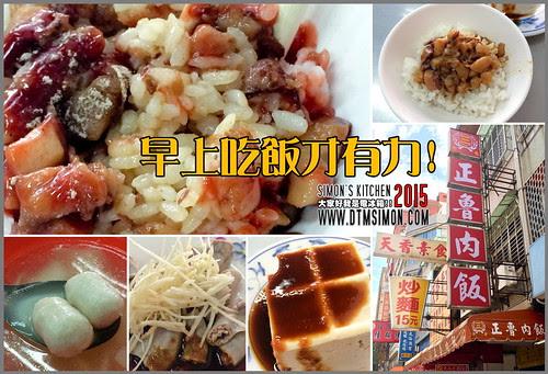 正魯肉飯15.00.jpg
