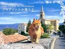 【送料無料】プロヴァンスの猫たち 2014[カレンダー]
