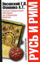 Русско-Ордынская Империя на страницах Библии