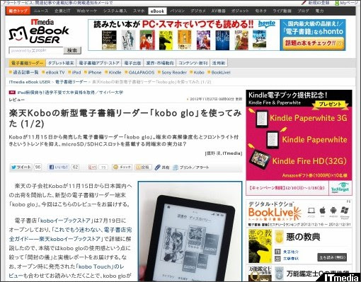 http://ebook.itmedia.co.jp/ebook/articles/1211/27/news024.html