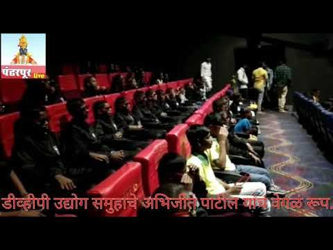 ♦ Pandharpur  Live Special-  डीव्हीपी उद्योग समुहाचे सर्वेसर्वा अभिजीत पाटील यांचं वेगळं रूप