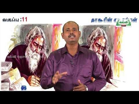 யாமறிந்த மொழிகளிலே Std11 தமிழ் தாகூரின் கடிதங்கள் Kalvi TV