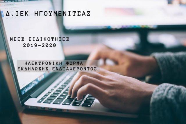 Δ.ΙΕΚ Ηγουμενίτσας: Nέες Ειδικότητες 2019-2020