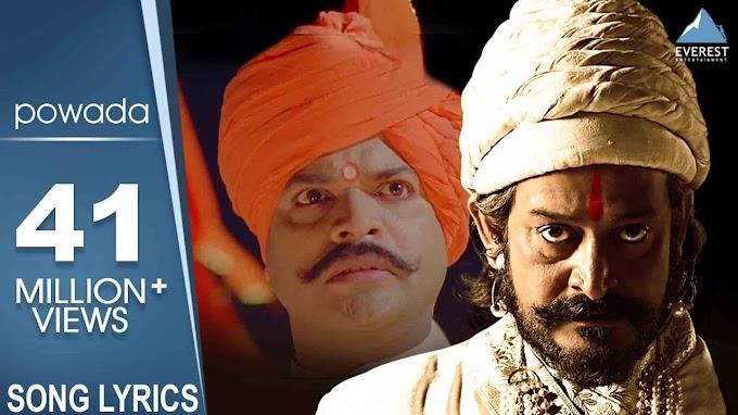 Shivaji Maharaj Powada with Lyrics - Me Shivajiraje Bhosale Boltoy   Marathi Song   Mahesh Manjrekar - Nandesh Umap Lyrics