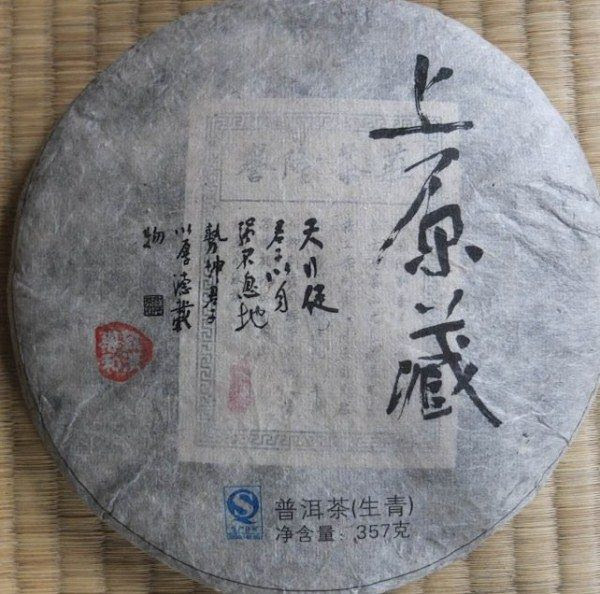 2011 Shangyuancang Zhiqingdaohe