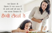 Best Happy Teachers Day Quotes in Hindi Language