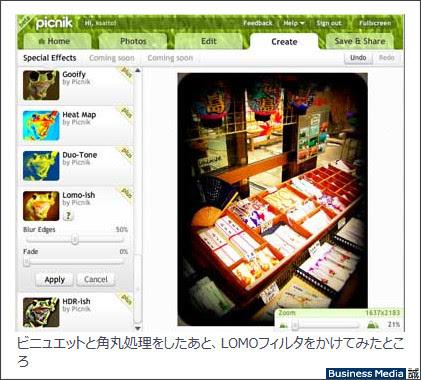 http://bizmakoto.jp/bizid/articles/0706/21/news113.html