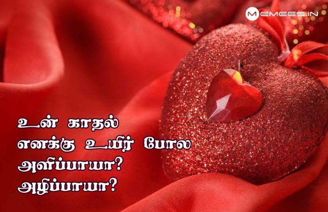 Kathal Poem Tamil Kathal Kavithai Download Kathal Hikoo Images