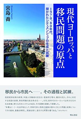 現代ヨーロッパと移民問題の原点―1970、80年代、開かれたシティズンシップの生成と試練