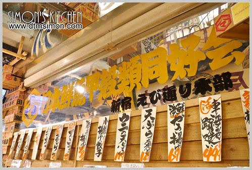 日本鮮魚甲殼類同好會03