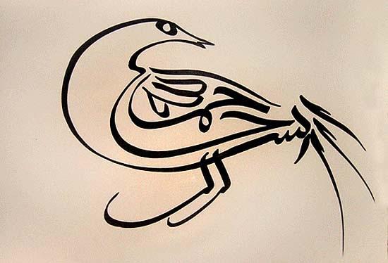 Biszmilláh-madár