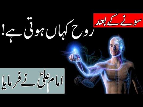 Rooh Kaha Hoti Hai | Neend Mein | Roh | روح | Soul | Spirit | Hazrat Imam Ali as Qol | Mehrban Ali