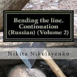 Bending the Line. Continuation (Russian)