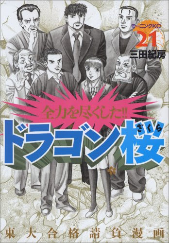 三田紀房『ドラゴン桜』(21巻)