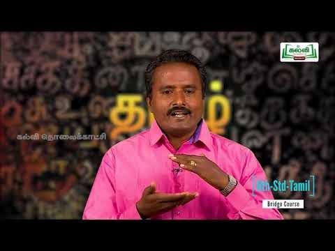 6th Tamil படித்தல் திறன், பயிற்சி திறன் அலகு 1 Kalvi TV