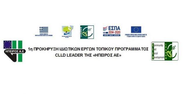 Ήγουμενίτσα: Ενημερωτική ημερίδα τοπικού προγράμματος CLLD Leader την Τετάρτη στην Ηγουμενίτσα