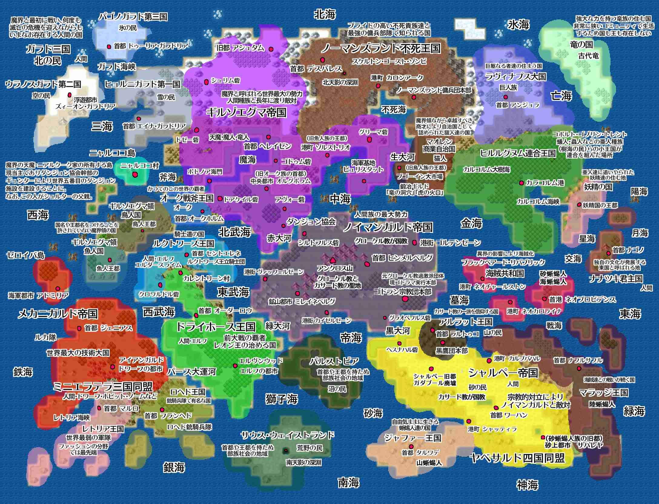 ニャルココ村の広報ブログ 世界地図を作でかっ