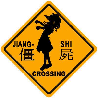 http://fc05.deviantart.net/fs71/f/2011/227/2/6/jiang_shi_crossing_by_iromono-d46m1qp.jpg