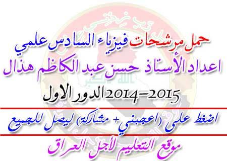 حمل مرشحات فيزياء السادس علمي اعداد الأستاذ حسن عبد الكاظم 2014-2015 الدور الاول
