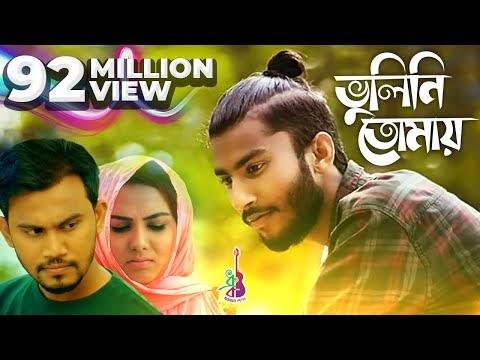 Bhulini Tomay Lyrics in Bangla - Jisan Khan Shuvo | Charpoka Band
