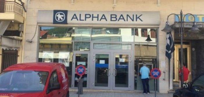 Κλείνει το κατάστημα της ALPHA BANK στην Αμφιλοχία!
