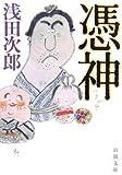 憑神 (新潮文庫 あ 47-3)