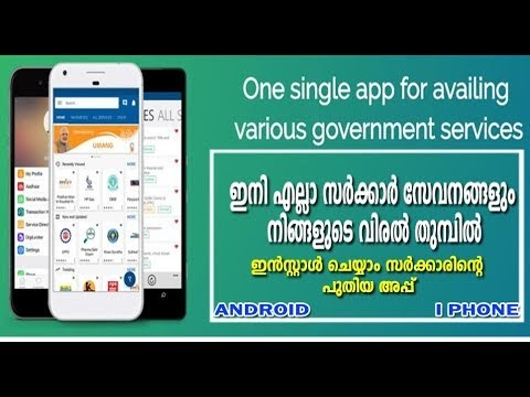Government services now available on your mobile