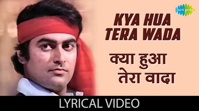 Kya hua tera wada lyrics by Mohammad Rafi