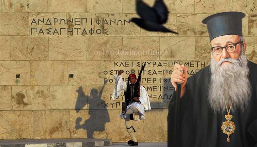 Μητροπολίτης Φλωρίνης Αυγουστίνος Καντιώτης : «Από το 1821 μέχρι το 1944 έχουμε 5.000.000 Έλληνες νεκρούς»!
