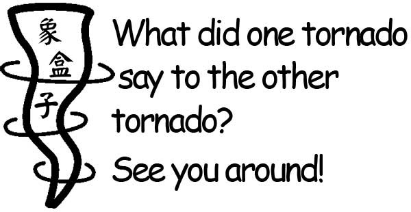 tornado 龍捲風