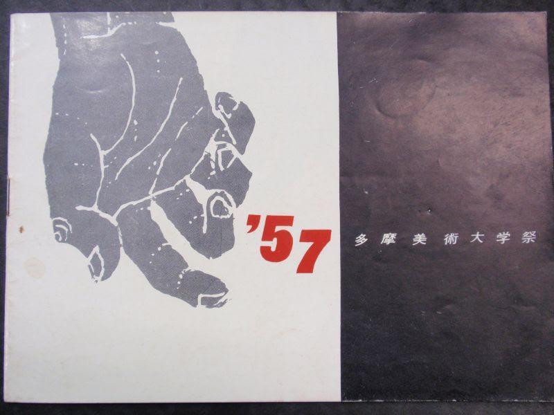 パンフレット 57 多摩美術大学祭 表紙イラスト和田誠 根元書房日