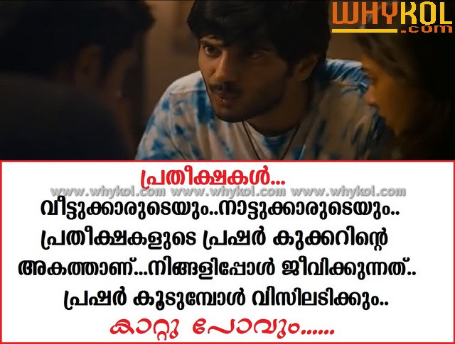 Dulquer Salmaan Funny Malayalam Quote