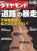 週刊ダイヤモンドのJPG
