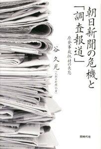朝日新聞の危機と「調査報道」