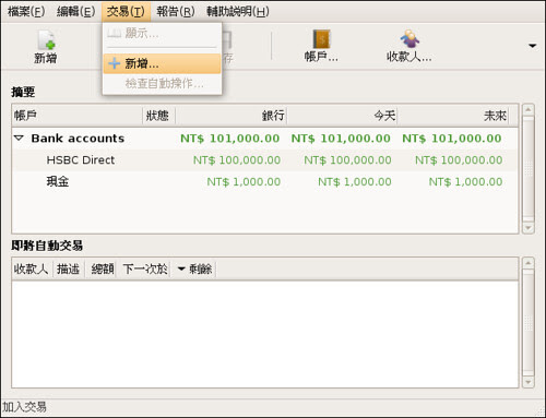 Screenshot-HomeBank - (無人) (untitled.xhb)-1.png