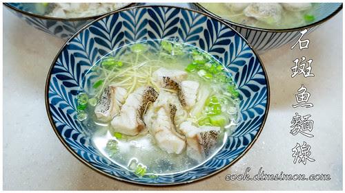 石斑魚麵線00.jpg