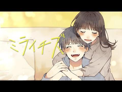 Lirik dan Terjemahan Mirai Chizu - HoneyWorks feat. GUMI