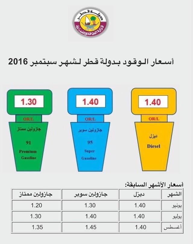 اسعار الوقود قطر لشهر سبتمبر2016
