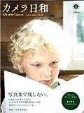 カメラ日和 2008年 11月号 vol.21