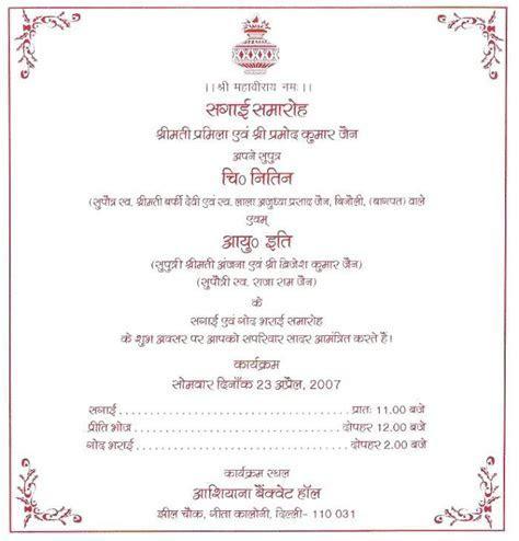 Hindi Wedding Cards   Unique Wedding Gallery   suit in